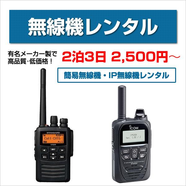 レンタル無線のことならこちらをクリック!